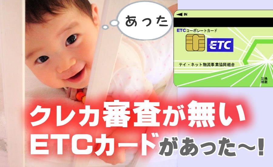 審査無しETCカードを見つけて喜ぶ子供