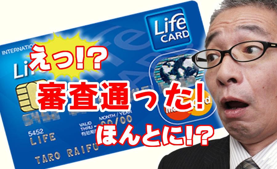 クレジットカードの審査が通って驚く男性