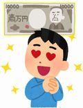 一万円もらって喜ぶ男性