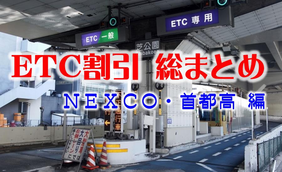 ETC割引総まとめ NEXCO&首都高編